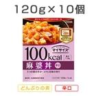 100kcal マイサイズ 麻婆丼 10個入