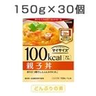 100kcal マイサイズ 親子丼 30個入