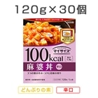 100kcal マイサイズ 麻婆丼 30個入