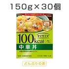 100kcal マイサイズ 中華丼 30個入